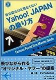 Yahoo!JAPANの乗り方—非公認だけど危なくない
