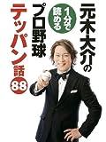 元木大介の1分で読めるプロ野球テッパン話 88