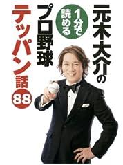 元木大介の1分で読めるプロ野球テッパン話 88 [Kindle版]