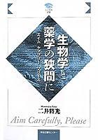 生物学と薬学の狭間に—エイムケアフリープリーズ (人と学問選書)