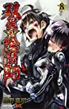 双星の陰陽師 8 (ジャンプコミックス)
