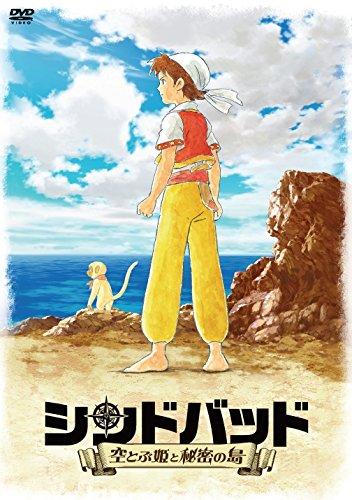シンドバッド ~空とぶ姫と秘密の島~ [DVD]
