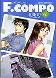 F.COMPO 2 (ゼノンコミックスDX)