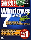 速効!図解 Windows 7 総合版 Internet Explorer 9 & Windows Live Essentials 2011対応