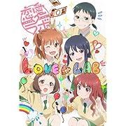 恋愛ラボ 7(完全生産限定版) [Blu-ray]