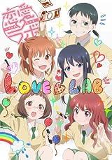 アニメ「恋愛ラボ」BD/DVD全7巻予約開始。限定版は特典ディスク2枚