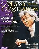 隔週刊 CLASSIC PREMIUM (クラシックプレミアム) 2014年 5/13号 [分冊百科]