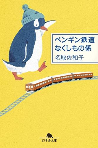 ペンギン鉄道なくしもの係 ()