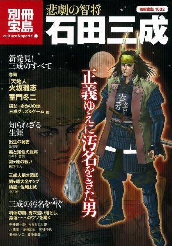 悲劇の智将 石田三成 (別冊宝島1632 カルチャー&スポーツ)