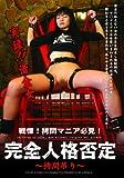 完全人格否定~拷問吊り~ [DVD]