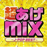 超あげmix-J-POP BEST-
