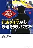 【列車ダイヤから鉄道を楽しむ方法: 時刻表からは読めない多種多彩な運行ドラマ!】…書きました