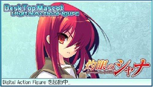 灼眼のシャナ デスクトップマスコット(PCソフト:WindowsXP, Windows2000対応)(Amazon.co.jpオリジナルコスチュームアクセスカード同梱)