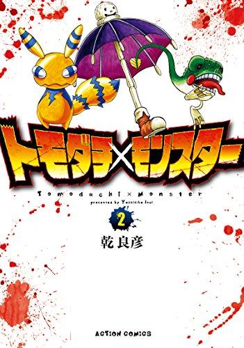 トモダチ×モンスター(2) (アクションコミックス)