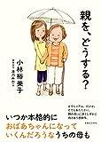 親を、どうする? / 小林 裕美子 のシリーズ情報を見る