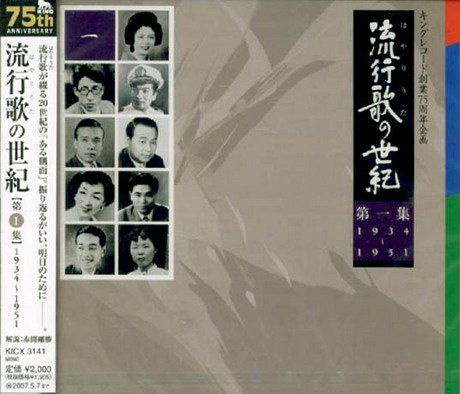 流行歌の世紀 第1集 1934年~1951年