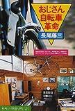 おじさん自転車革命