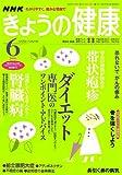 NHK きょうの健康 2006年 06月号 [雑誌]
