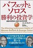最強の投資家に共通する23の習慣とは?「バフェットとソロス勝利の投資学」