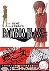 BAMBOOBLADE 全14巻 (土塚理弘、五十嵐あぐり)