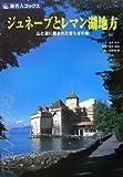 旅名人フ゛ックス31 シ゛ュネーフ゛とレマン湖地方 第2版 (旅名人ブックス)