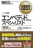 情報処理教科書 エンベデッドシステムスペシャリスト 2012年版