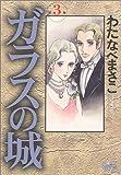 ガラスの城 (第3巻) (ホーム社漫画文庫)