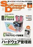 Software Design (ソフトウェア デザイン) 2010年 04月号 [雑誌]
