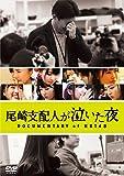 尾崎支配人が泣いた夜 DOCUMENTARY of HKT48 Blu-ray スペシャル・エディション ランキングお取り寄せ