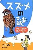 スズメの謎: 身近な野鳥が減っている!?
