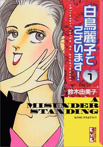 白鳥麗子でございます!(1) (講談社漫画文庫)