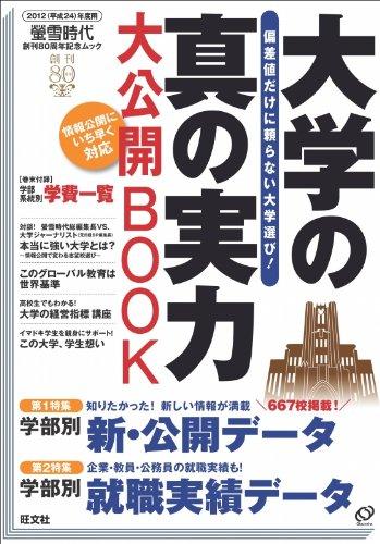 大学の真の実力 大公開BOOK 2012年度用螢雪時代創刊80周年記念ムック (旺文社ムック)