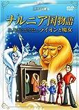 ナルニア国物語 ライオンと魔女 [DVD]