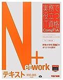 Network+ テキスト N10‐005対応版 (実務で役立つIT資格 CompTIAシリーズ)