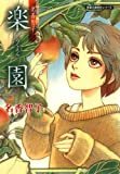 Best of 名香智子 : 3 楽園 (ジュールコミックス)