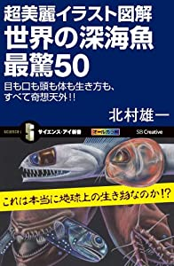 超美麗イラスト図解 世界の深海魚 最驚50  目も口も頭も体も生き方も、すべて奇想天外!! (サイエンス・アイ新書)