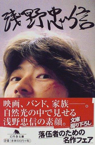 浅野忠信 (幻冬舎文庫)