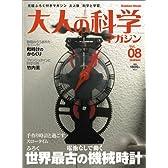 大人の科学マガジン Vol.08 ( 棒テンプ式機械時計 ) (Gakken Mook)