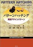 パターンハッチング―実践デザインパターン (Software patterns series)