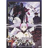 機動戦艦ナデシコ-The prince of darkness-【劇場版】 [DVD]