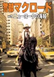 Image de 警部マクロード Vol.29「ニューヨークの海賊」 [DVD]