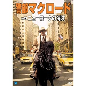 警部マクロード Vol.29「ニューヨークの海賊」 [DVD]