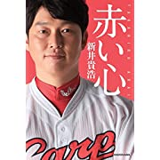 赤い心 2016/3/16 新井 貴浩 (著)