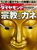 週刊 ダイヤモンド 2010年 11/13号 [雑誌]