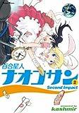 百合星人ナオコサン 2 (電撃コミックス EX)