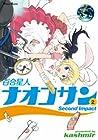 百合星人ナオコサン 第2巻 2008年12月10日発売