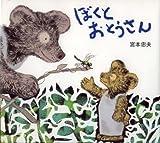ぼくとおとうさん くもんの絵童話シリーズ