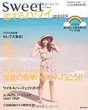 【持ち歩きマップ付き】 sweet特別編集 恋するハワイ2013/2014 (e-MOOK)