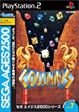 SEGA AGES 2500 シリーズ Vol.7 コラムス