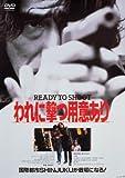 あの頃映画 松竹DVDコレクション 「われに撃つ用意あり READY TO SHOOT」